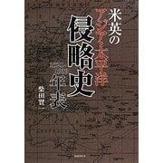 米英のアジア・太平洋侵略史年表 1521-1939 [全集叢書]