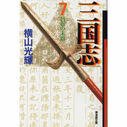 三国志 7(潮漫画文庫) [文庫]
