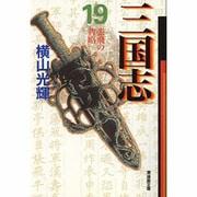 三国志 19(潮漫画文庫) [文庫]