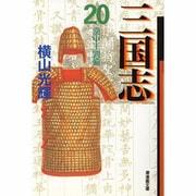 三国志 20(潮漫画文庫) [文庫]