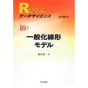一般化線形モデル(Rで学ぶデータサイエンス〈10〉) [全集叢書]
