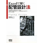 Excelで解く配管設計法 [単行本]