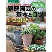 これだけは知っておきたい家庭園芸の基本とコツ―はじめてでもうまくいく、おうち栽培の実用ノウハウ(ガーデニング) [単行本]
