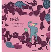 ゆうき(あなたへ〈10〉) [絵本]