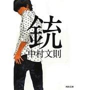 銃(河出文庫) [文庫]