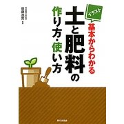 イラスト 基本からわかる土と肥料の作り方・使い方 [単行本]