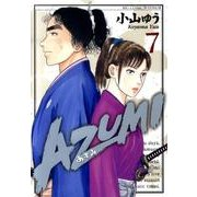 AZUMI-あずみ 7(ビッグコミックス) [コミック]