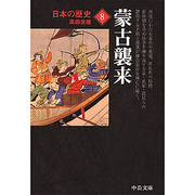 日本の歴史 8 改版(中公文庫 S 2-8) [文庫]