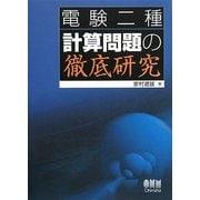 電験二種 計算問題の徹底研究(LICENSE BOOKS) [単行本]