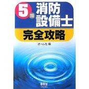 5類消防設備士完全攻略(LICENSE BOOKS) [単行本]