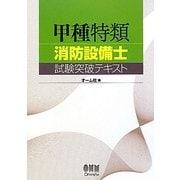 甲種特類消防設備士試験突破テキスト [単行本]