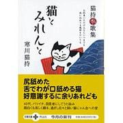 猫とみれんと―猫持秀歌集(文春文庫PLUS) [文庫]