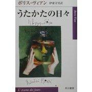 うたかたの日々(ハヤカワepi文庫) [文庫]