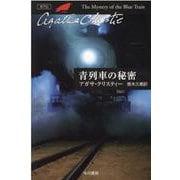 青列車の秘密(ハヤカワ文庫―クリスティー文庫) [文庫]