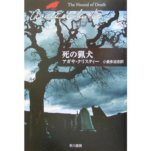 死の猟犬(ハヤカワ文庫―クリスティー文庫) [文庫]