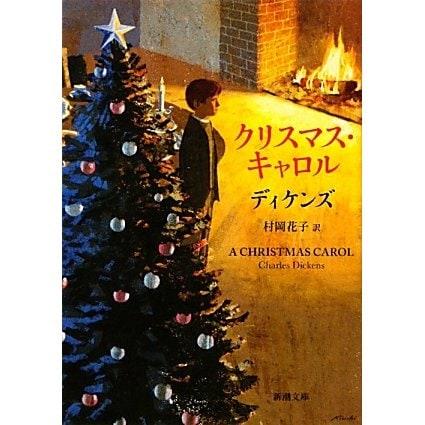 クリスマス・キャロル 新装版 (新潮文庫) [文庫]