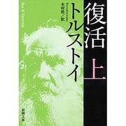 復活 上 改版 (新潮文庫-新潮文庫) [文庫]