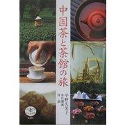 中国茶と茶館の旅(とんぼの本) [全集叢書]