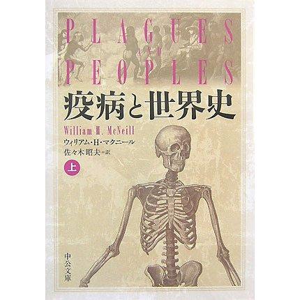 疫病と世界史〈上〉(中公文庫) [文庫]