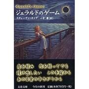 ジェラルドのゲーム(文春文庫) [文庫]