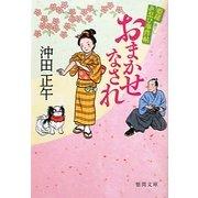 おまかせなされ―姫様お忍び事件帖(徳間文庫) [文庫]