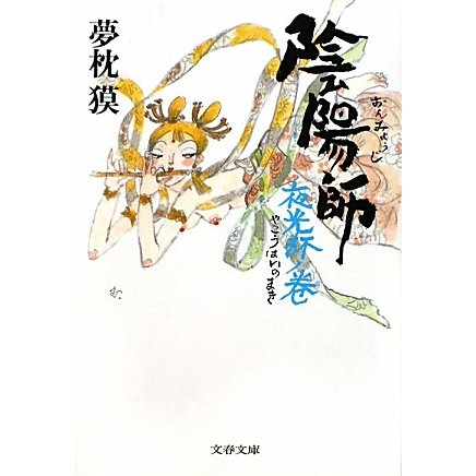 陰陽師―夜光杯ノ巻(文春文庫) [文庫]