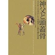 神父と頭蓋骨―北京原人を発見した「異端者」と進化論の発展 [単行本]