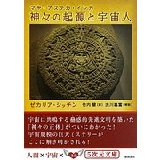 神々の起源と宇宙人―マヤ・アステカ・インカ(5次元文庫) [文庫]