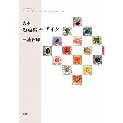 完本 短篇集モザイク [単行本]