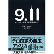 9・11―アメリカに報復する資格はない!(文春文庫) [文庫]