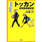 トッカン―特別国税徴収官(ハヤカワ文庫JA) [文庫]