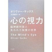 心の視力―脳神経科医と失われた知覚の世界 [単行本]