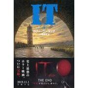 IT〈4〉(文春文庫) [文庫]
