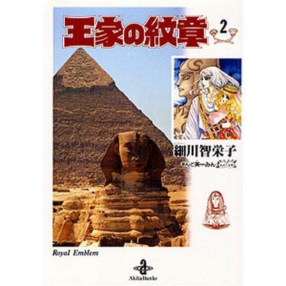 王家の紋章 2(秋田文庫 17-2) [文庫]