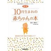 10月生まれの赤ちゃんの本―誕生前から満1歳までの成長とケア 新版 (誕生月別赤ちゃんの本シリーズ〈10〉) [全集叢書]