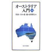 オーストラリア入門 第2版 [単行本]
