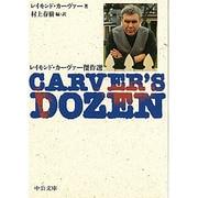 CARVER'S DOZEN―レイモンド・カーヴァー傑作選(中公文庫) [文庫]