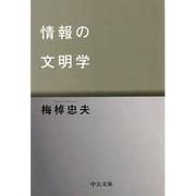 情報の文明学(中公文庫) [文庫]