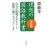 理想の国語教科書 決定版―「自分の鶴嘴をがちりと鉱脈に掘り当てよ!」(漱石) [単行本]