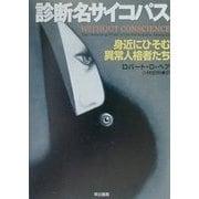 診断名サイコパス―身近にひそむ異常人格者たち(ハヤカワ文庫NF) [文庫]