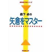 森下卓の矢倉をマスター(NHK将棋シリーズ) [単行本]