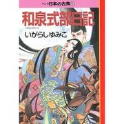 和泉式部日記―マンガ日本の古典〈6〉(中公文庫) [文庫]