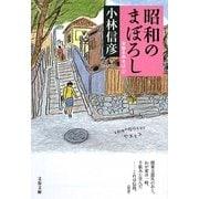 昭和のまぼろし―本音を申せば〈2〉(文春文庫) [文庫]