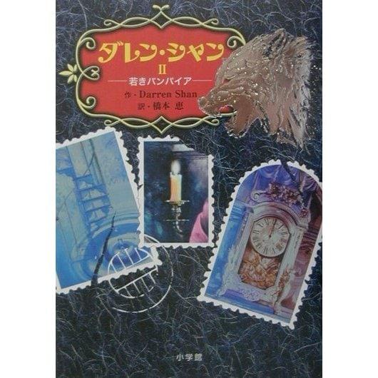 ダレン・シャン〈2〉若きバンパイア [全集叢書]
