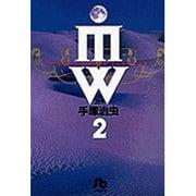 MW<2>(コミック文庫(青年)) [文庫]