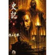 史記<1>(コミック文庫(青年)) [文庫]