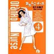 おたんこナース<4>(コミック文庫(青年)) [文庫]