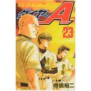 ダイヤのA 23(少年マガジンコミックス) [コミック]