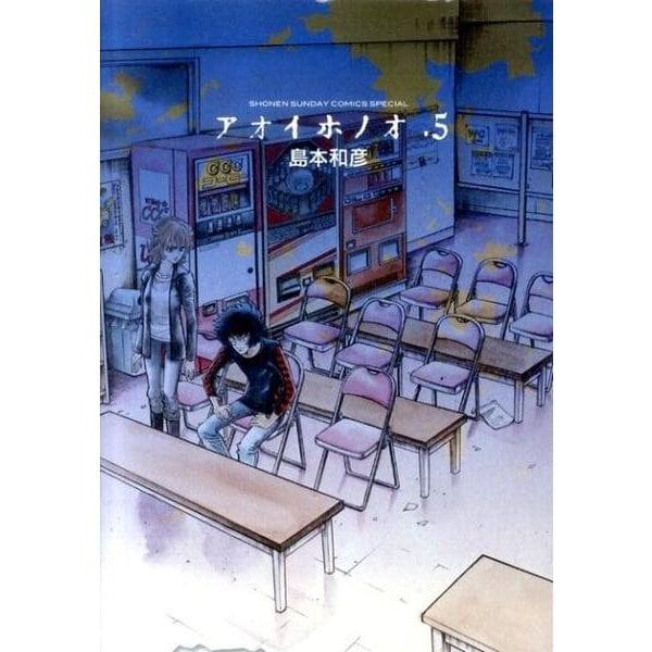 アオイホノオ<5>(ゲッサン少年サンデーコミックス) [コミック]