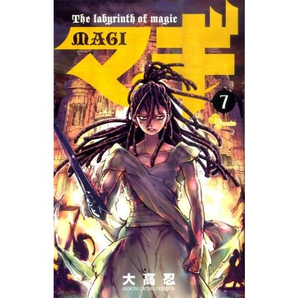 マギ 7-The labyrinth of magic(少年サンデーコミックス) [コミック]